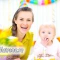 Як відзначити день народження дитини: 1 рік