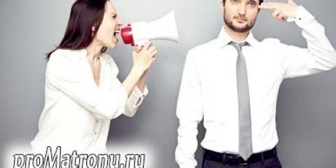 10 Речей, які чоловіки ненавидять в жінках